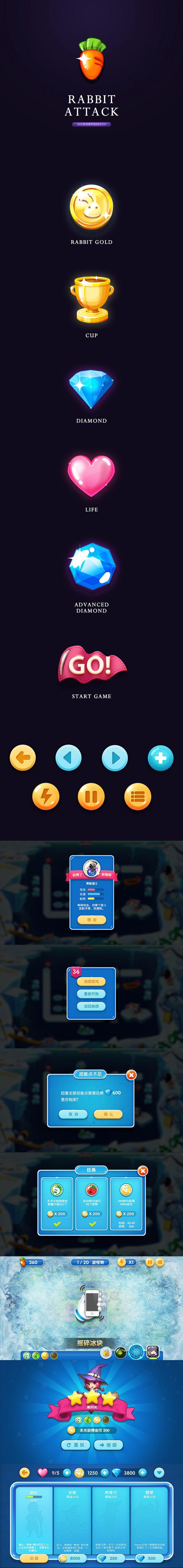 原创作品:Game Ui Design ...