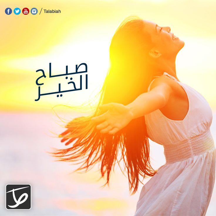 صبااااح الخير كن حسن المظهر ولن تنساك العيون لكن  كن حسن الخلق ولن تنساك القلوب