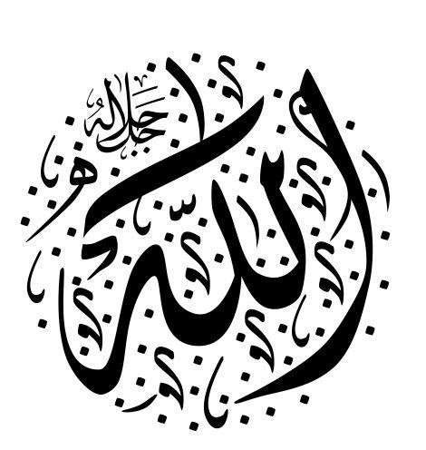 DesertRose///Allah calligraphy in Diwani Jali style