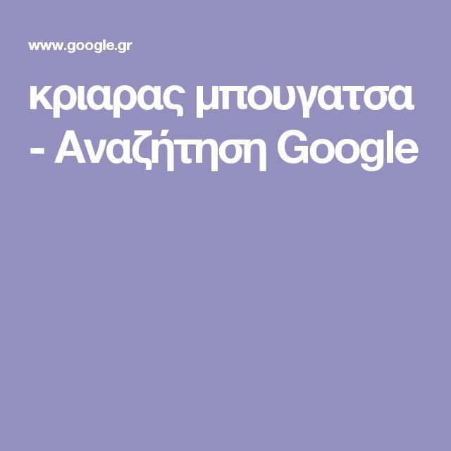 κριαρας μπουγατσα - Αναζήτηση Google