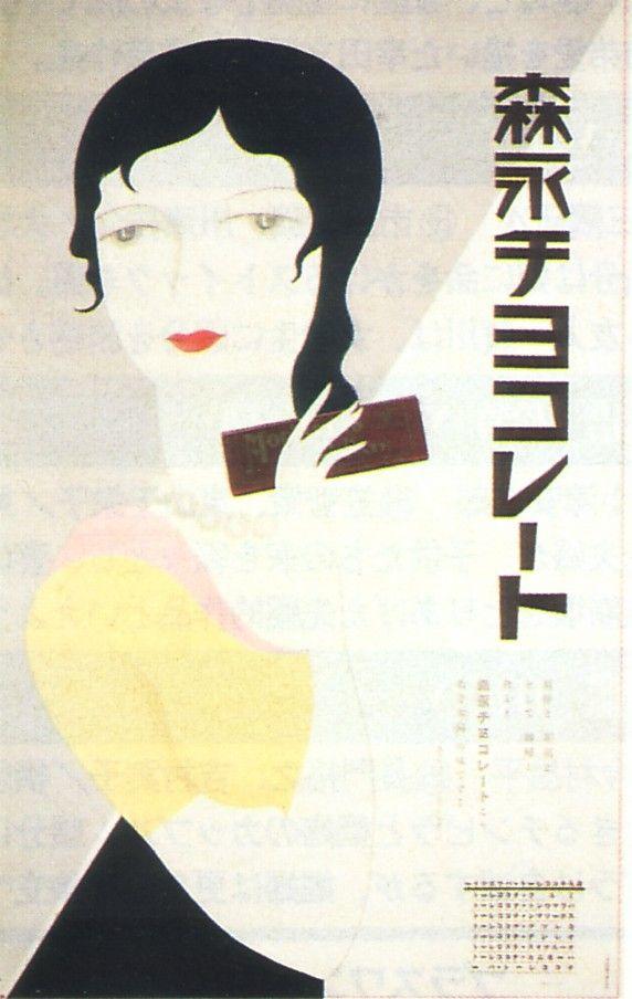 1931年 森永