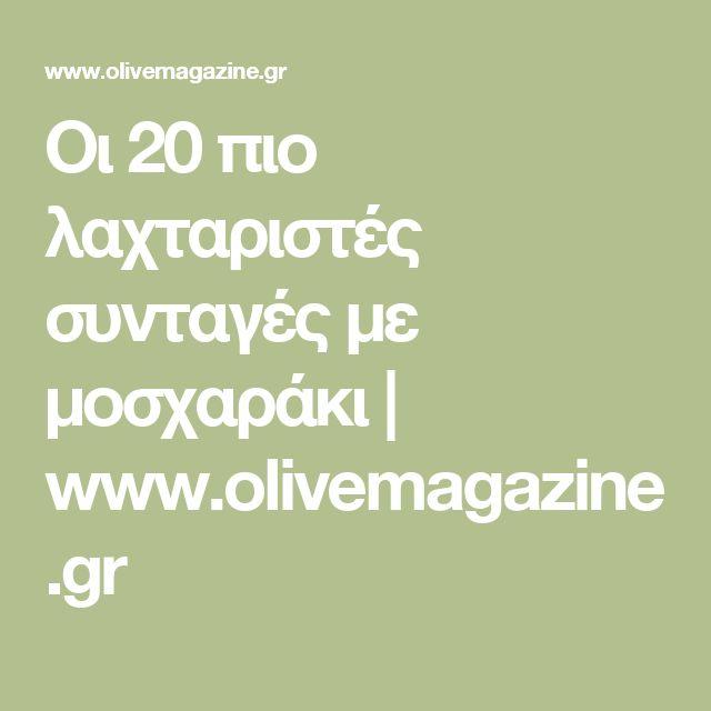 Οι 20 πιο λαχταριστές συνταγές με μοσχαράκι | www.olivemagazine.gr