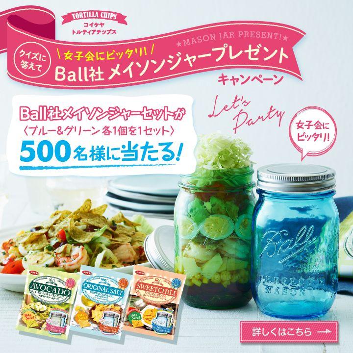 Ball社 メイソンジャープレゼントキャンペーン