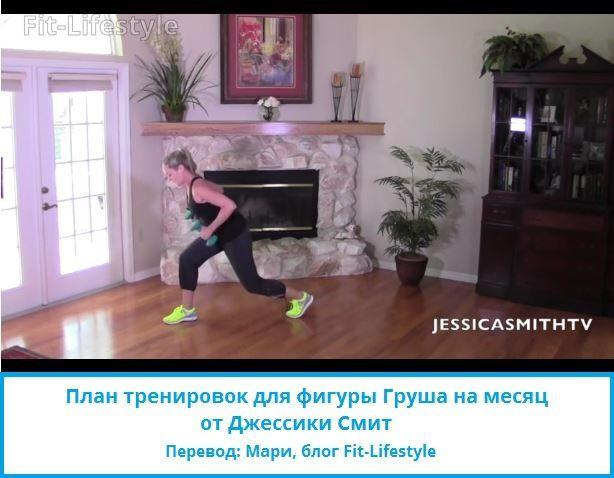 План тренировок для фигуры Груша на месяц от Джессики Смит