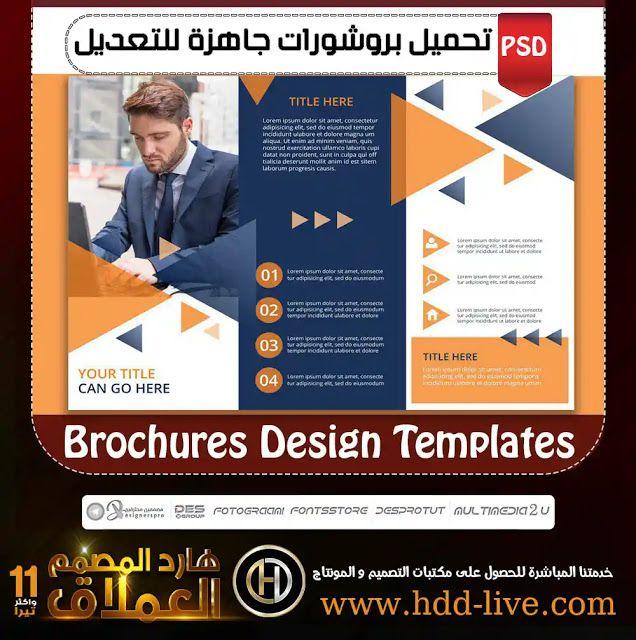 تحميل بروشورات جاهزة للتعديل Brochure Design Template Brochure Design Template Design