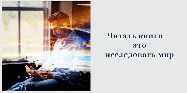 Читать книги — это исследовать мир (vk.com/book_series)