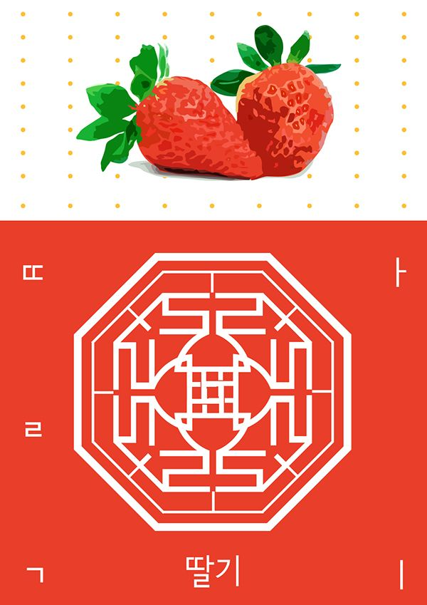 과일_Fruits_Traditional pattern by minjeong lee, via Behance