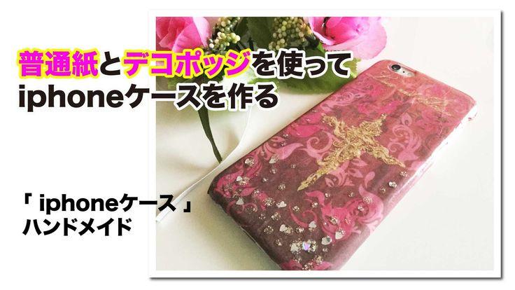 【iphoneケースを作る】普通紙とデコパージュを使うとどうなるのか ハンドメイド