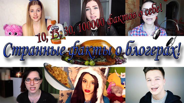 Странные факты о блогерах!