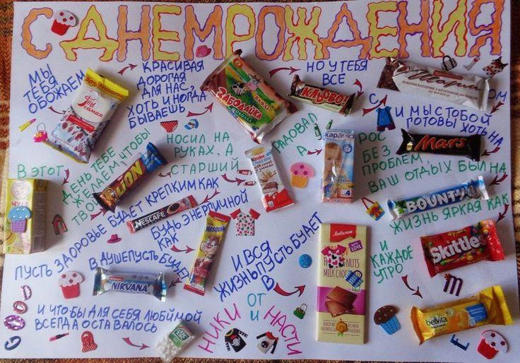 Прикольные картинки с шоколадками и надписями своими руками, зрение