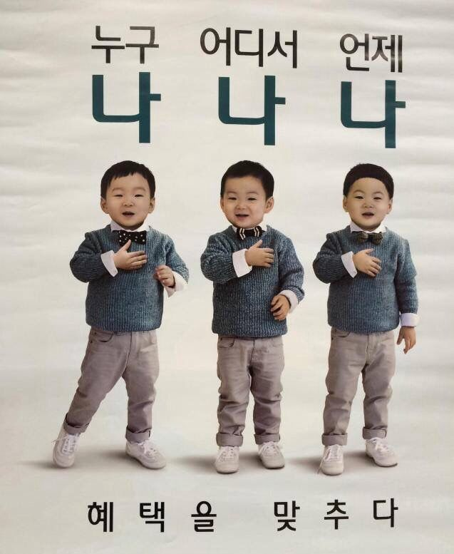 Daehan, Minguk, Manse ♡ The Return of Superman