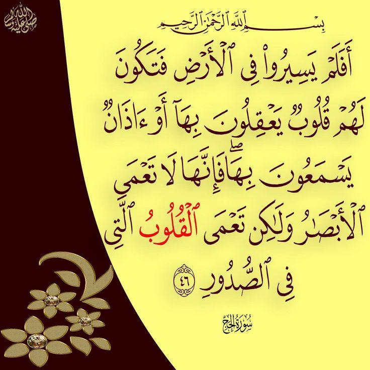 ٤٦ الحج Calligraphy Arabic Calligraphy Prayer For The Day