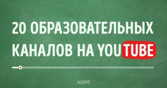20образовательных каналов наYouTube