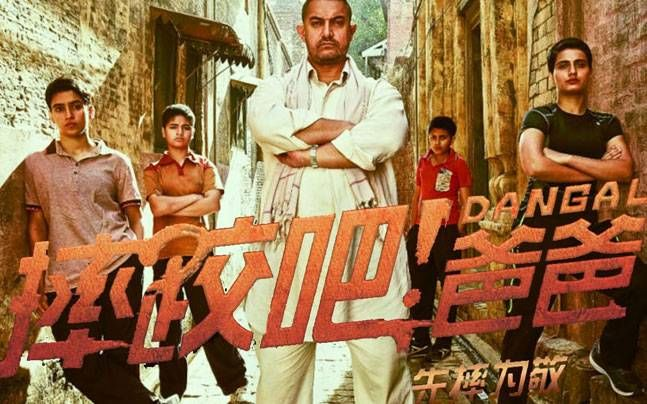 Dangal box-office collection: Aamir film nears Rs 1000 crore in China : Bollywood, News http://indianews23.com/blog/dangal-box-office-collection-aamir-film-nears-rs-1000-crore-in-china-bollywood-news/