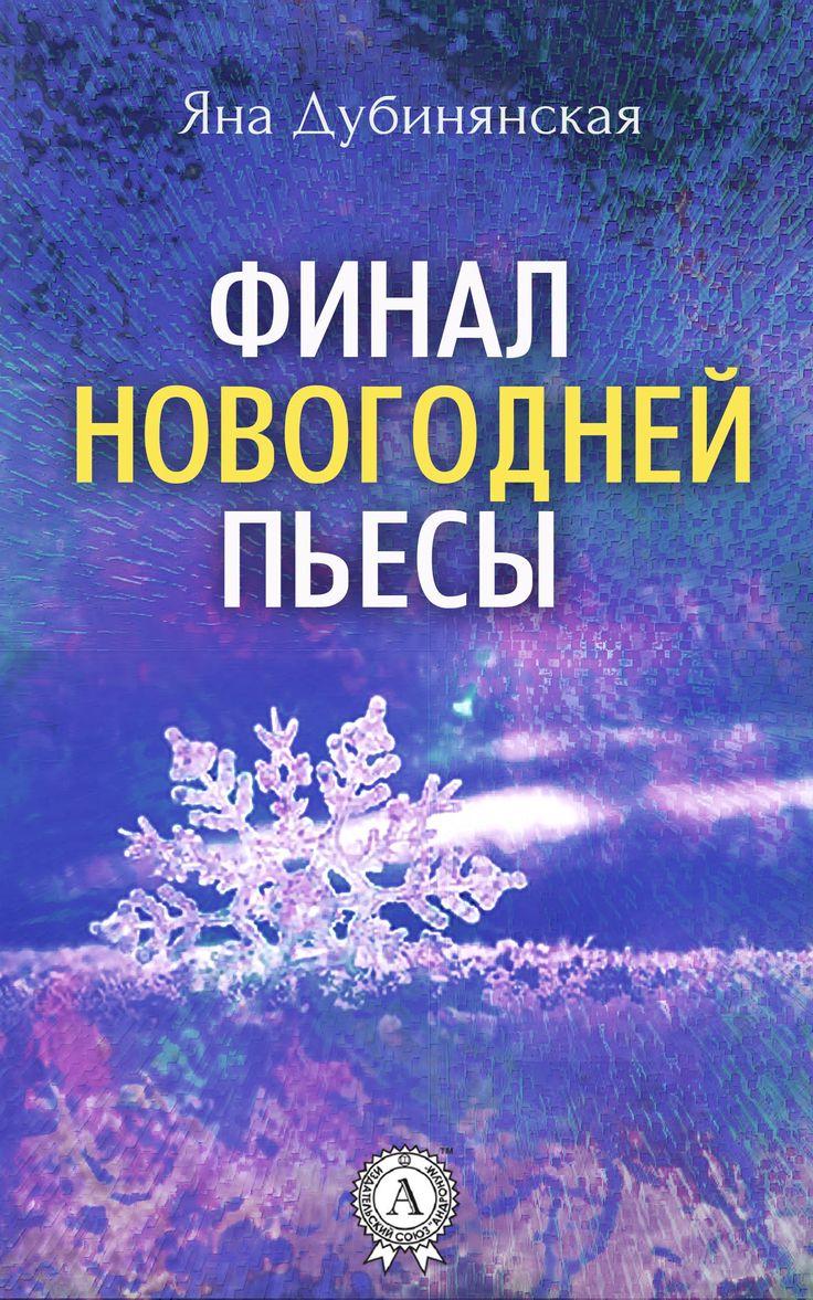 Финал новогодней пьесы #книги, #книгавдорогу, #литература, #журнал, #чтение, #детскиекниги