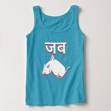 A flying pig and when in Hindi Tank Top - click/tap to personalize and buy