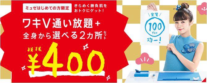 ワキV通い放題+選べる2カ所セット¥400