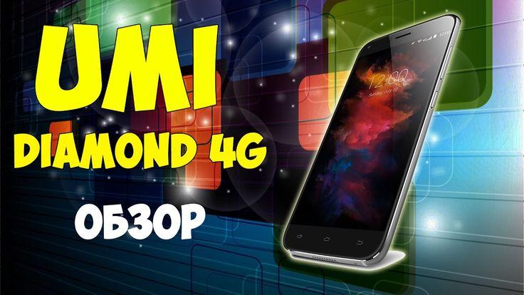 Обзор UMI Diamond 4G недорогой смартфон