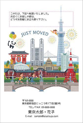 引越しはがき【ご当地デザイン:東京】新旧名所を描いてみました。これだけあると、どこから行こうか迷ってしまいますね。: Japan