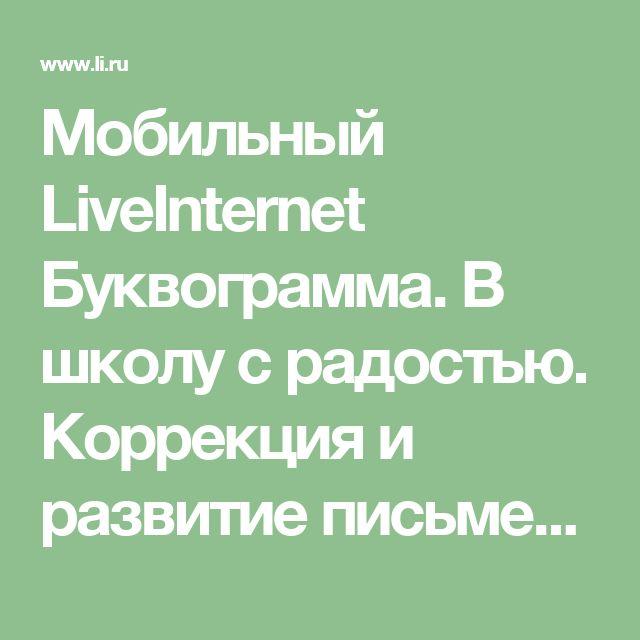 Мобильный LiveInternet Буквограмма. В школу с радостью. Коррекция и развитие письменной и устной речи. От 5 до 14 лет   Ksu11111 - Дневник Ксю11111  