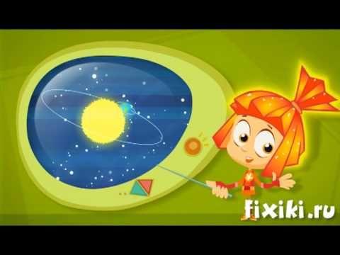 Фиксики - Фиксики о земном притяжении