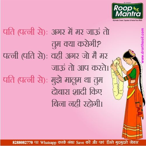 Best Funny Jokes On Pati Patni