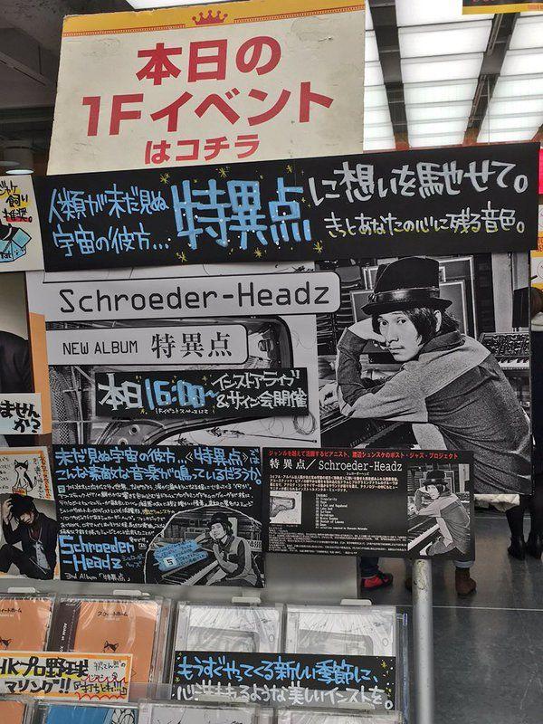 【1F イベント】Schroeder-Headzのイベントはこのあと16時から!!詳細はこちら!https://t.co/ArvVlcl8ZA (AI)