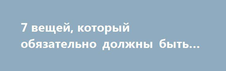 7 вещей, который обязательно должны быть в ручной клади http://kleinburd.ru/news/7-veshhej-kotoryj-obyazatelno-dolzhny-byt-v-ruchnoj-kladi/  Собираясь в полет часть вещей мы сдаем в багаж. Но самые важные вещи остаются в ручной клади. Вот список самых важных предметов, которые обязательно нужно взять с собой на борт самолета, а не оставлять их в багажном отделении. 1. Маска для сна и беруши. Многие люди спят в самолетах, но для некоторых уснуть – целая […]