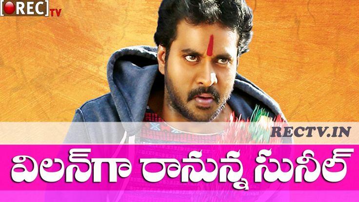 Actor Sunil Turns As a Villain in his Next  Movie  ll latest telugu film news updates gossips