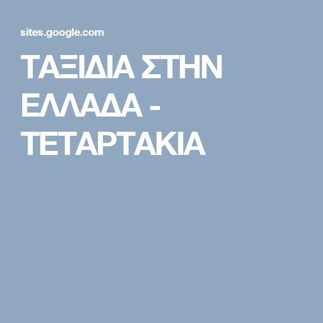 ΤΑΞΙΔΙΑ ΣΤΗΝ ΕΛΛΑΔΑ - ΤΕΤΑΡΤΑΚΙΑ