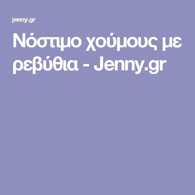 Νόστιμο χούμους με ρεβύθια - Jenny.gr