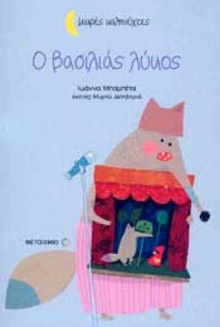 Ο ΒΑΣΙΛΙΑΣ ΛΥΚΟΣ - ΜΠΑΜΠΕΤΑ ΙΩΑΝΝΑ | Παιδικά | IANOS.gr