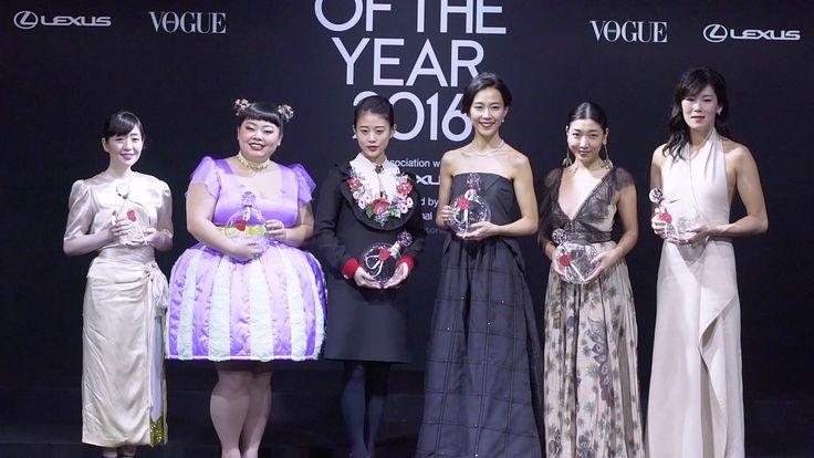 輝く9人の女性たちに贈るVOGUE JAPAN Women of the Year 2016受賞式レポート