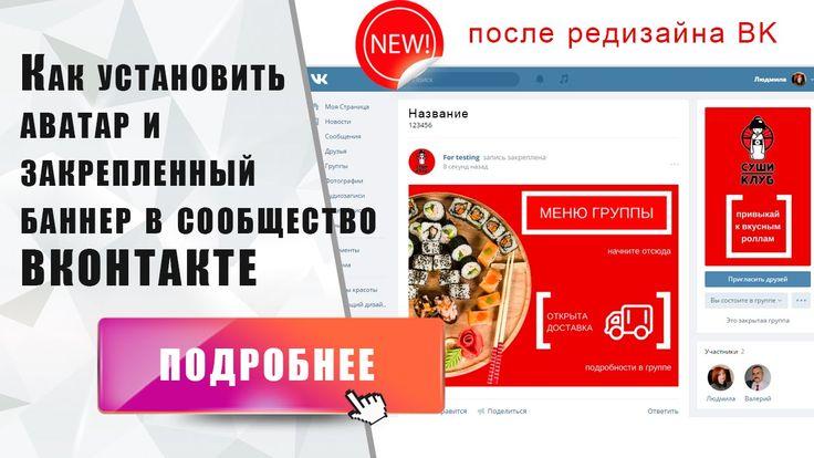 Как установить аватар и баннер  ВКонтакте после редизайна