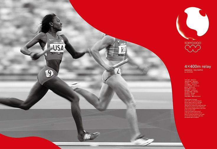 kenya-hara-rejected-2020-tokyo-olympics-logo-designboom-06