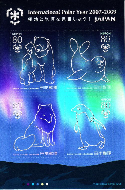 特殊切手 南極・北極の極地保護 80円。