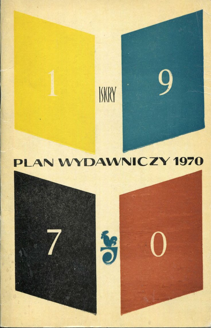"""""""Katalog 1970"""" Cover by Tadeusz Michaluk Published by Wydawnictwo Iskry 1970"""