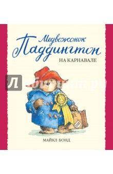 Майкл Бонд - Медвежонок Паддингтон на карнавале обложка книги
