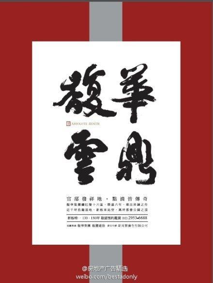 『房地产广告』【台湾地产广告赏析】【图片...