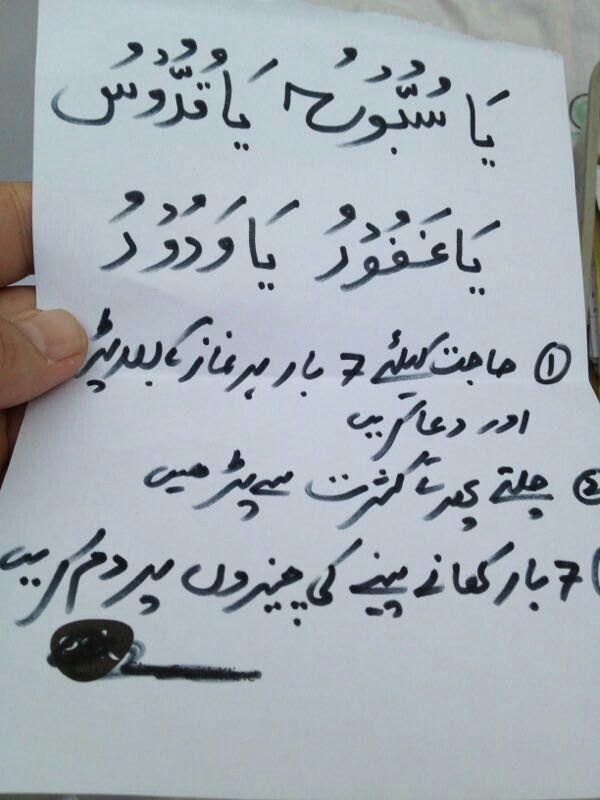 1088 Best Islamic Quotes In Urdu Images On Pinterest