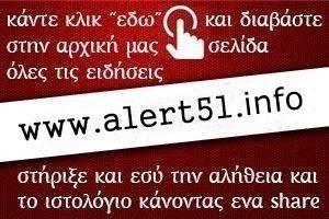 ALERT51.INFO - ΠΕΡΙΟΧΗ 51