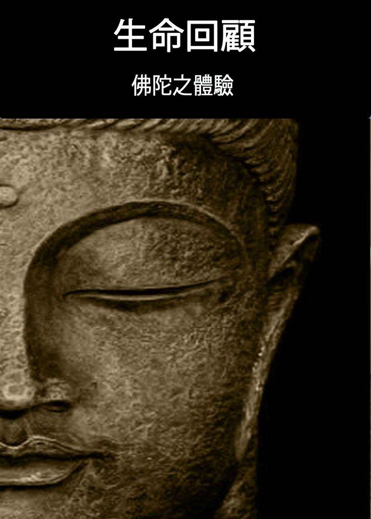 生命回顧 — 佛陀之體驗