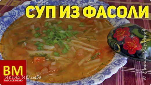 Суп из консервированной фасоли с овощами