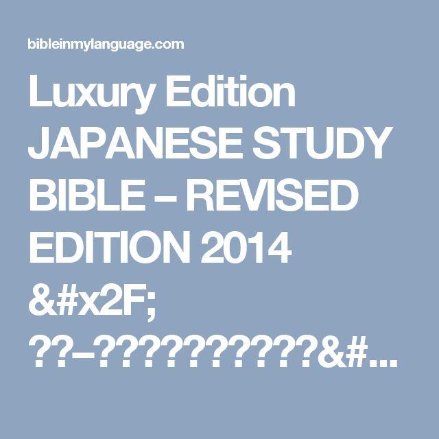 Luxury Edition JAPANESE STUDY BIBLE – REVISED EDITION 2014 / 聖書–スタディ版(改訂版)/ NI53STUDY / NEW INTERCONFESSIONAL TRANSLATION 新共同訳 - bibleinmylanguage