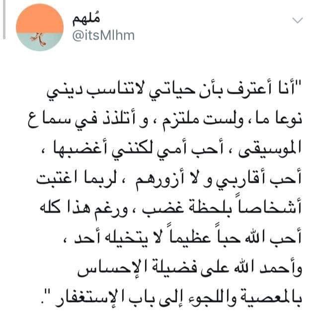اللهم إنك عفو كريم تحب العفو فاعفو عني Medical Quotes Words Quotes Quran Quotes