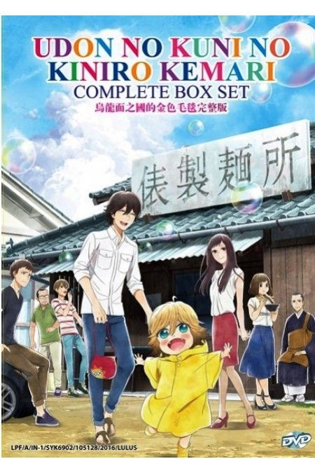 Udon no Kuni no Kiniro Kemari / Poco's Udon World Vol.1-12End Anime DVD
