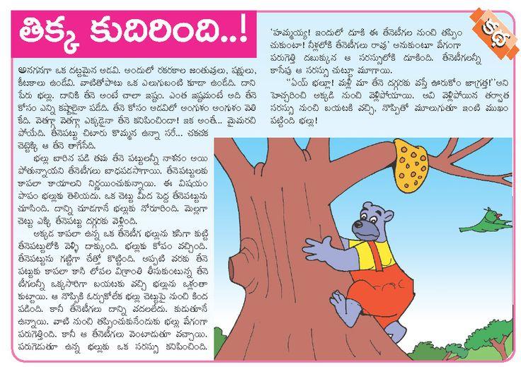 telugu stories for kids pdf