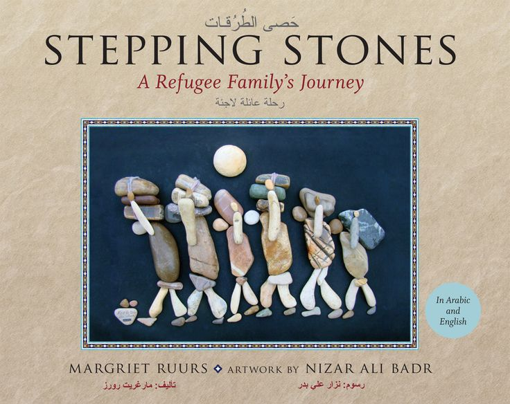 Stepping Stones by Margriet Ruurs and Illustrated by Nizar Ali Badr http://blog.orcabook.com/author-feature-margriet-ruurs/
