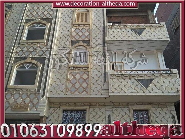 حجر فرعوني In 2020 House Styles Home Decor Mansions