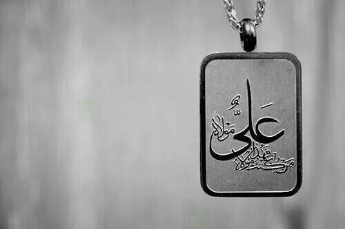 Maula Ali A.S Peace be always upon you and your family